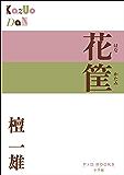 P+D BOOKS 花筐(はなかたみ)