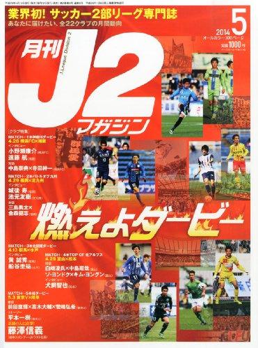 月刊J2マガジン 2014年 05月号 [雑誌]