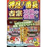 Secret of Osu! Banchou Yoshimune VS capture (Daito Comics) (2006) ISBN: 4886538665 [Japanese Import]