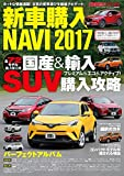 新車購入NAVI2017 SUV (CARTOPMOOK)