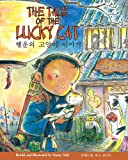 The Tale of the Lucky Cat (English and Korean Edition)