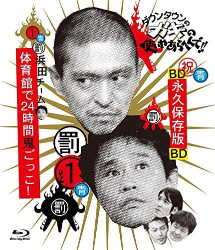 Variety - Downtown No Gaki No Tsukai Ya Arahende!! Blu-Ray Series 1 Hamada Team Taiikukan De 24 Jikan Oni Gokko! [Japan BD] YRXN-90053