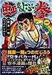 虹をよぶ拳【1】 (マンガショップシリーズ 149)