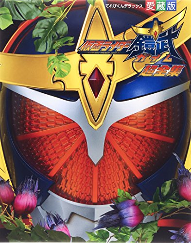 仮面ライダー鎧武 超全集 (てれびくんデラックス 愛蔵版)