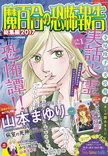 魔百合の恐怖報告 総集編 2017 (HONKOWA増刊)