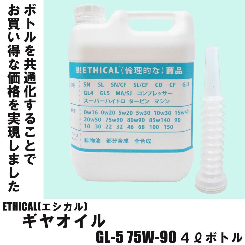 【6本セット】 ギヤオイル GL-5 75W-90 4L ボトル ETHICAL(エシカル) (6) B07C26DPBV