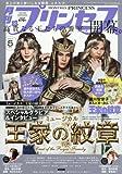 プリンセス 2017年 05 月号 [雑誌]