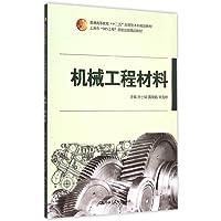 普通高等教育 十二五 应用型本科规划教材·上海市 085工程 资助出版精品教材:机械工程材料