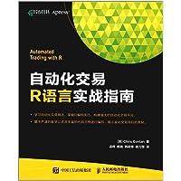 自动化交易R语言实战指南