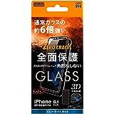 レイ・アウト iPhone XR 液晶保護ガラスフィルム 3D 9H 全面保護 ブルーライトカット ソフトフレーム/ブラック