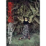 篠山紀信撮影 / 熱帯性気候-青山知可子写真集 /28×21cm(小学館)