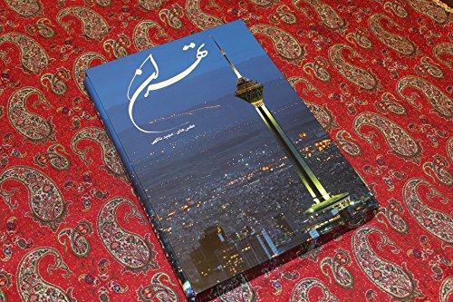 Tehran Mohammad Zamanian