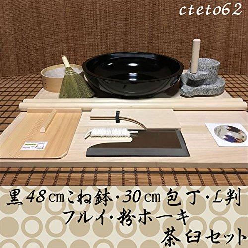 黒48センチこね鉢30センチ包丁L判フルイ粉ホーキ 茶臼コラボセット cteto62 B074FT7V41