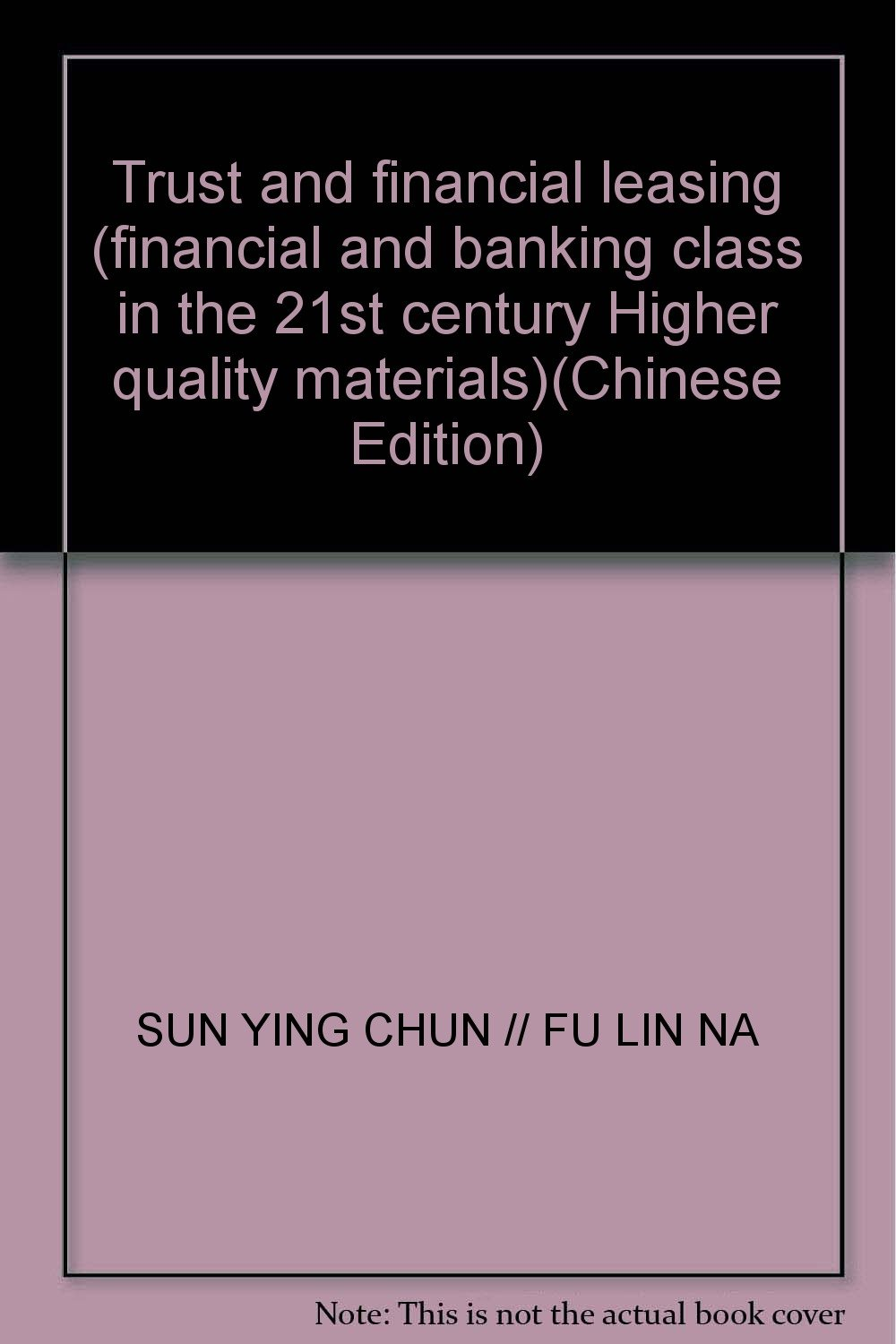 Trust and financial leasing (financial and banking class in the 21st century Higher quality materials)(Chinese Edition) PDF