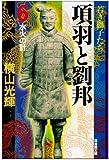 項羽と劉邦 (6) (潮漫画文庫)