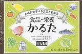 食品・栄養かるた―かるたで学べる食品と栄養素 ([バラエティ])