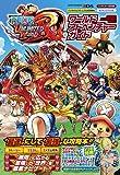 ONE PIECE ONE PIECE UNLIMITED WORLD R 3DS版 ワールドアドベンチャーガイド バンダイナムコゲームス公式攻略本 (Vジャンプブックス)