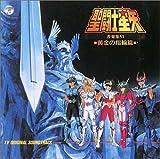 Animation Soundtrack by Saint Seiya 6-Ogon No Yubiwa Hen (2005-03-23)