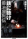 鉄に聴け 鍛冶屋列伝 (ちくま文庫)