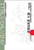 烟云 阿根廷蚂蚁(王小波的精神偶像,以惊人的想象力影响世界文学!) (卡尔维诺经典)