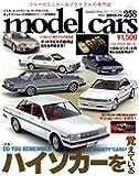 model cars (モデルカーズ) 2017年 11月号 Vol.258