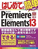 はじめてのPremiereElements13 (BASIC MASTER SERIES)