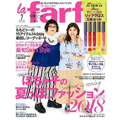 la farfa 2018年7月号 画像