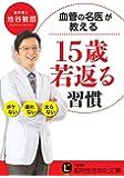 血管の名医が教える15歳若返る習慣 (知的生きかた文庫)