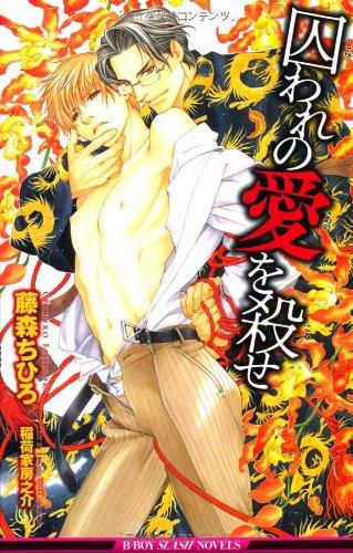 Read Online Kill the Love Bond (B Boy slash Noberuzu) (2011) ISBN: 4862639232 [Japanese Import] pdf epub