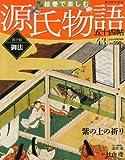 Shukan Emaki De Tanoshimu Genji Monogatari October 21 2012