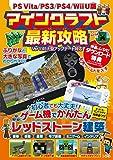 PS Vita/PS3/PS4/Wii U版 マインクラフト最新攻略