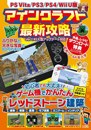 Price comparison product image PS Vita / PS3 / PS4 / Wii U