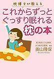 枕博士が教える これからずっとぐっすり眠れる枕の本