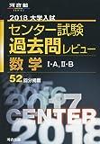 大学入試センター試験過去問レビュー数学1・A,2・B 2018 (河合塾シリーズ)