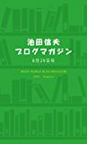 池田信夫ブログマガジン8月29日号