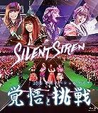 Silent Siren 2015 Nenmatsu Special Live