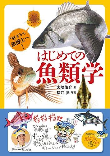 はじめての魚類学