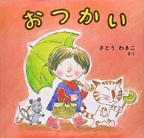 おつかい (日本傑作絵本シリーズ)