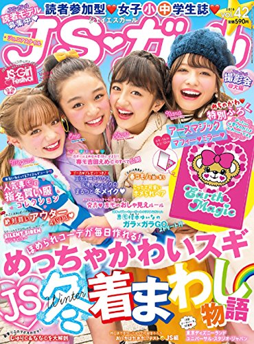 JSガール 2018年2月号 画像 A