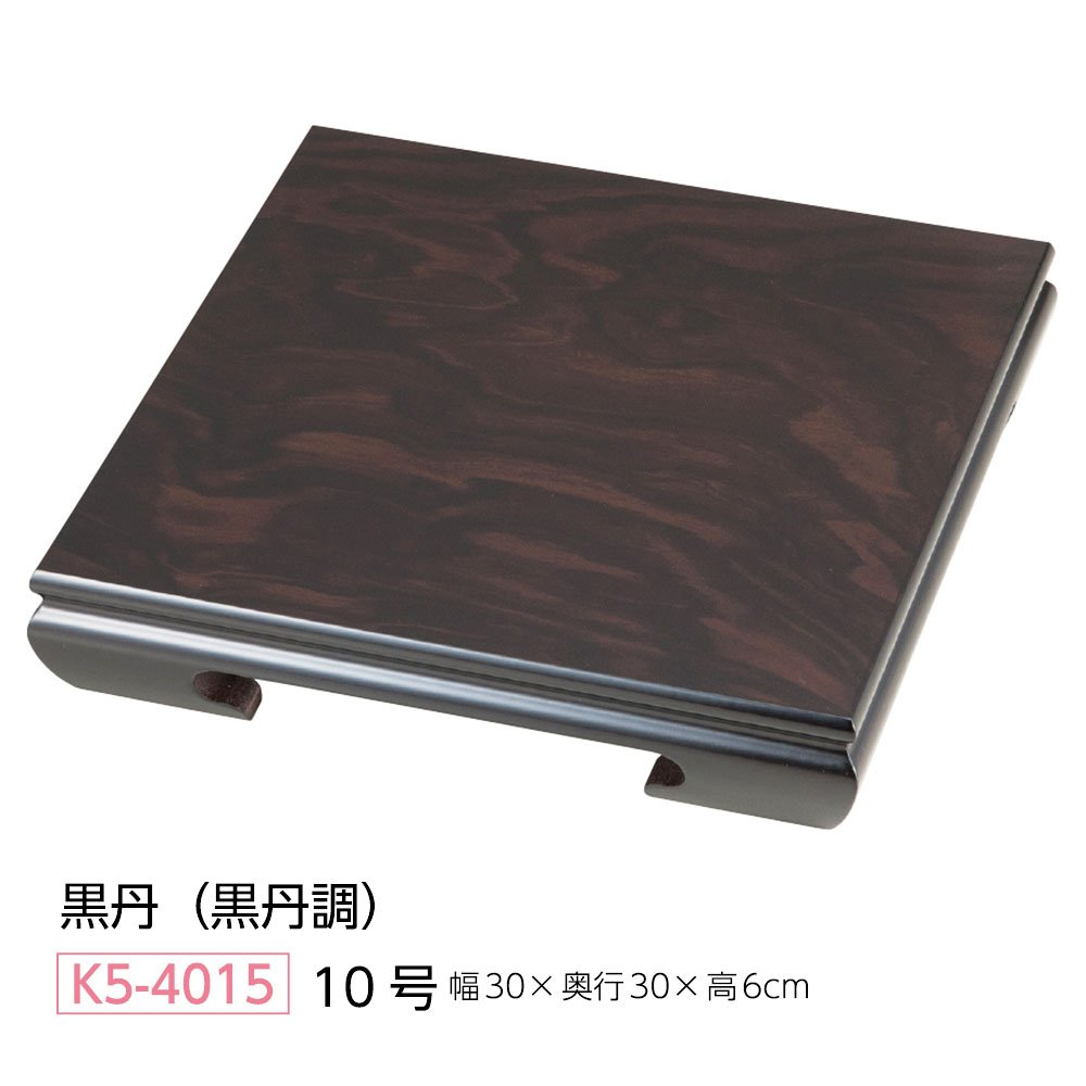 【花台】10号 木製 黒丹(黒丹調)飾り台 B072ZTGQN6
