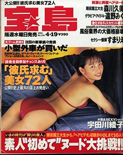 宇田川綾子さんの水着