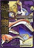 COMIC恐竜物語 ヴェロキラプトルのいた時代 (コミック恐竜物語)
