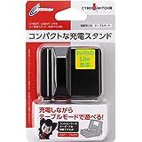CYBER ・ USBポート付きミニ充電スタンド( SWITCH 用) ブラック 【 USBコントローラー等接続可能 】 - Switch
