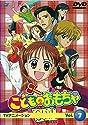 こどものおもちゃ -TVアニメーション- Vol.7