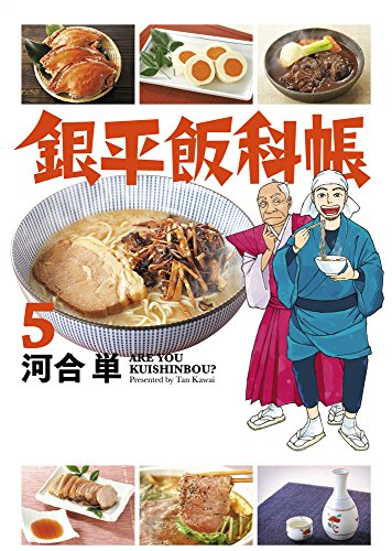 銀平飯科帳 5 (ビッグコミックス)