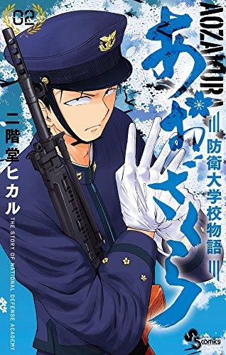 あおざくら 防衛大学校物語 2 (少年サンデーコミックス)