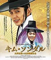 【Amazon.co.jp限定】「キム・ソンダル 大河を売った詐欺師たち」 Blu-ray(場面写真使用ブロマイド付き)