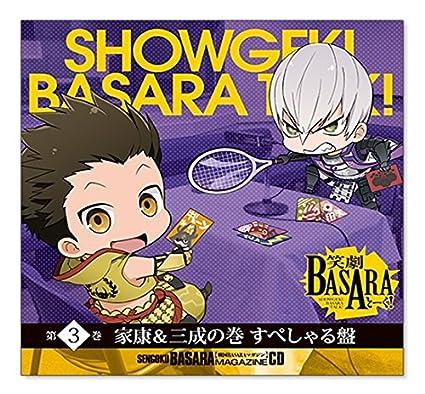 Sengoku Basara Basara cargador de CD farsa hablar! Volumen 3 ...