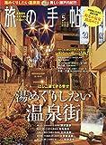 旅の手帖 2019年 05 月号 [雑誌]