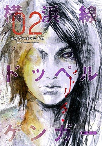 横浜線ドッペルゲンガー 2 (ヤングジャンプコミックス)